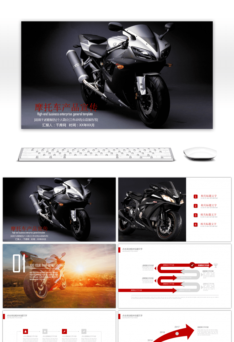 Awesome simple motorcycle product publicity ppt template for free simple motorcycle product publicity ppt template toneelgroepblik Images