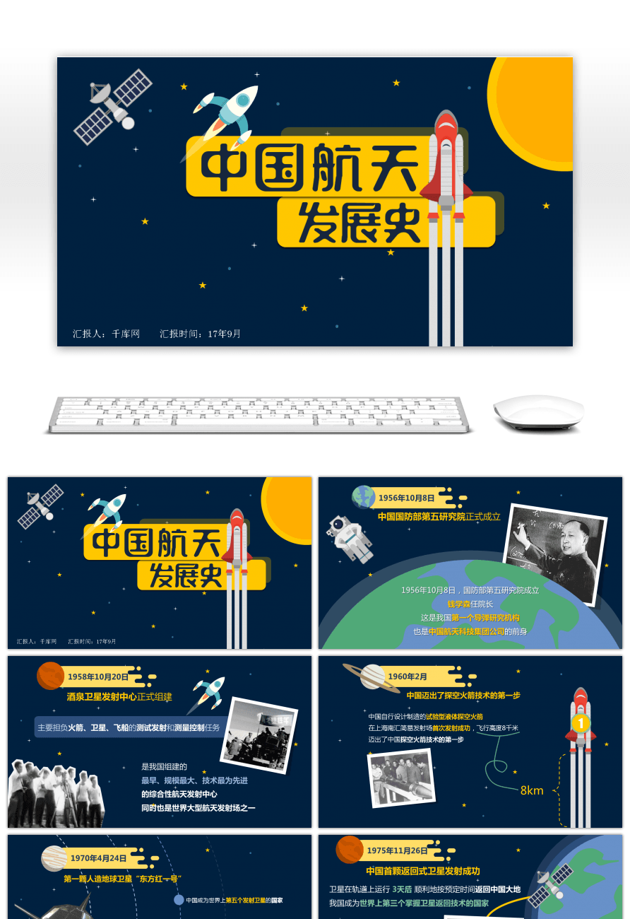 Awesome ppt template of cartoon animation in the history of china's