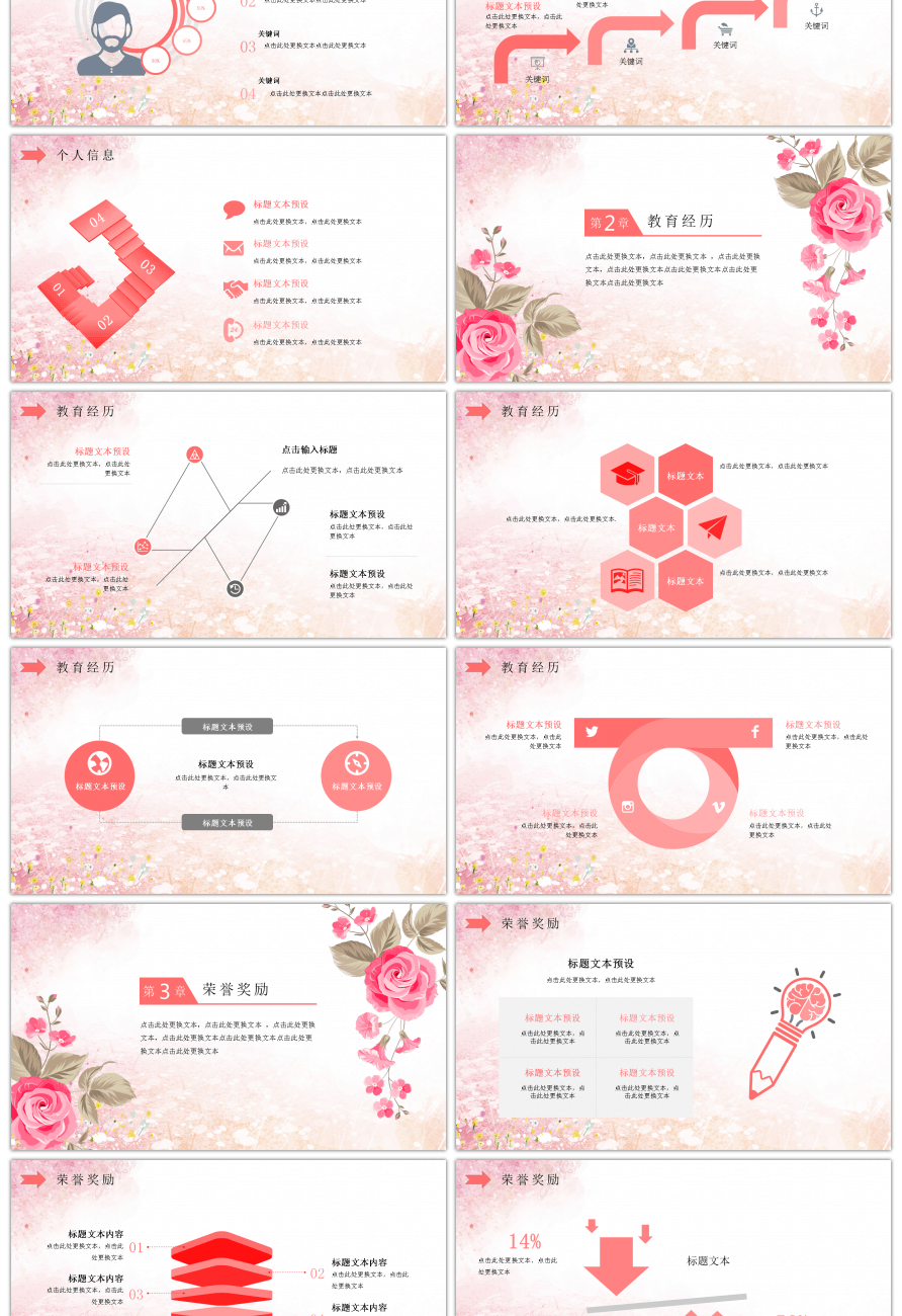 awesome pink flower cv ppt template for unlimited download