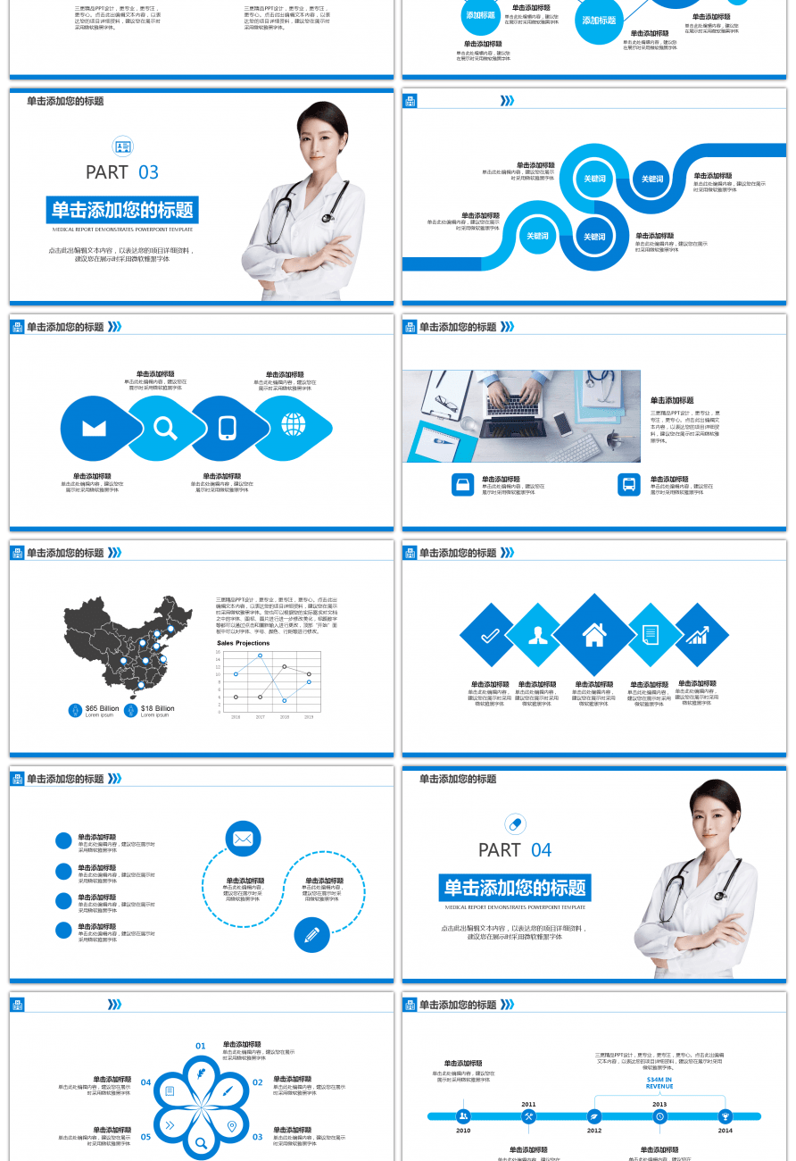 Awesome Medical Industry Medical And Medical Health Management