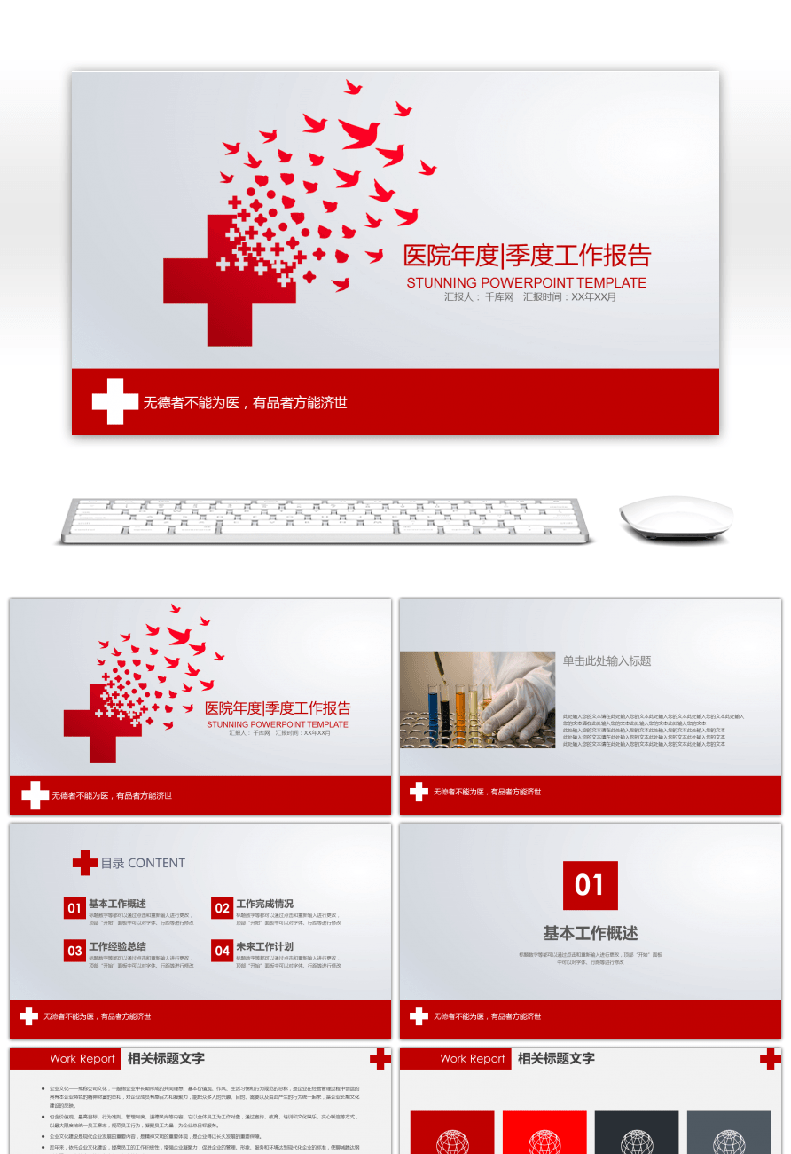 awesome concise and flat red medical and health system