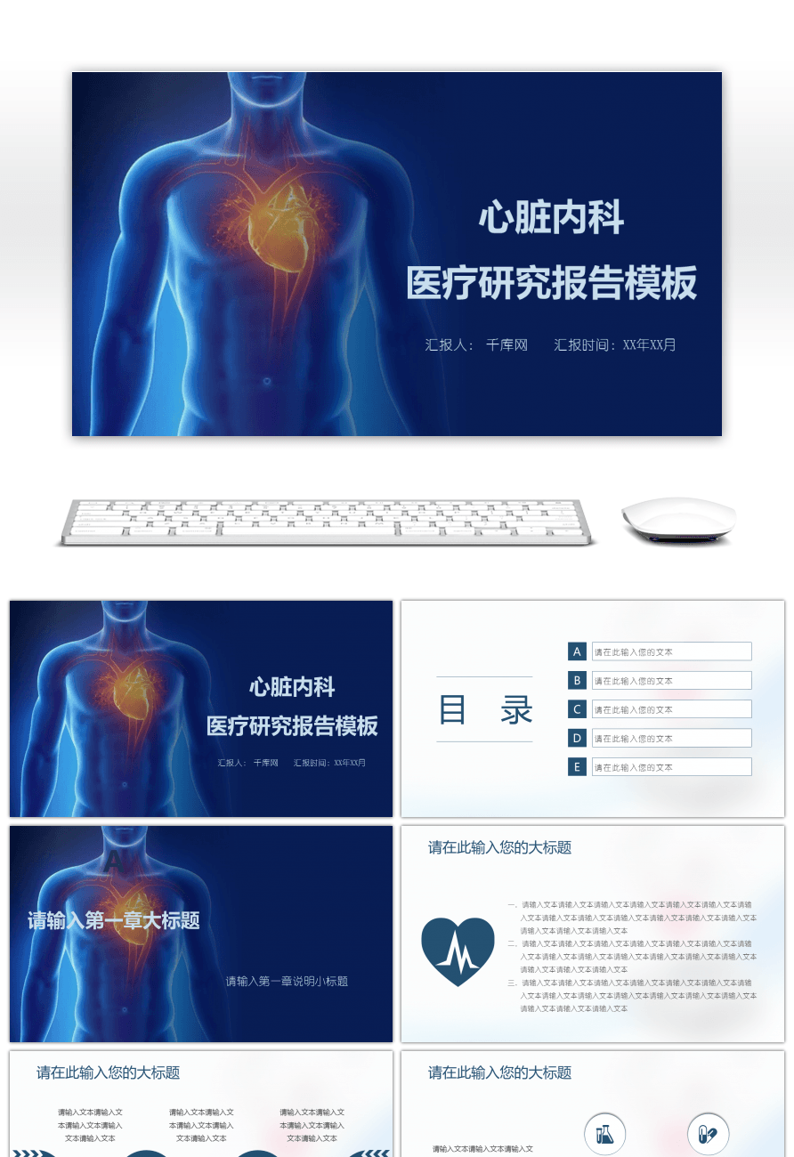 Awesome ppt template for the medical research report of the ppt template for the medical research report of the cardiology department toneelgroepblik Images