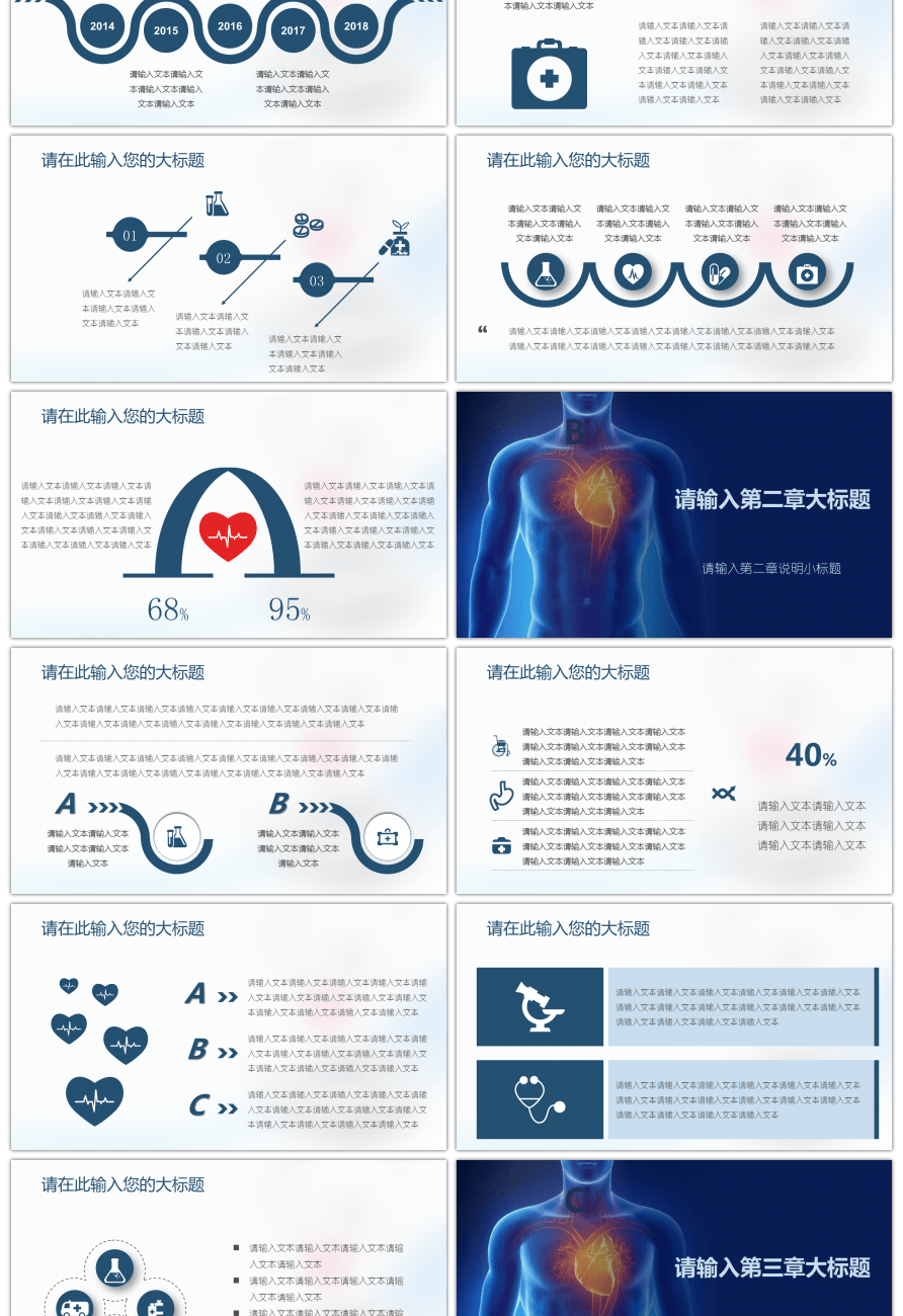 Awesome ppt template for the medical research report of the ppt template for the medical research report of the cardiology department toneelgroepblik Choice Image