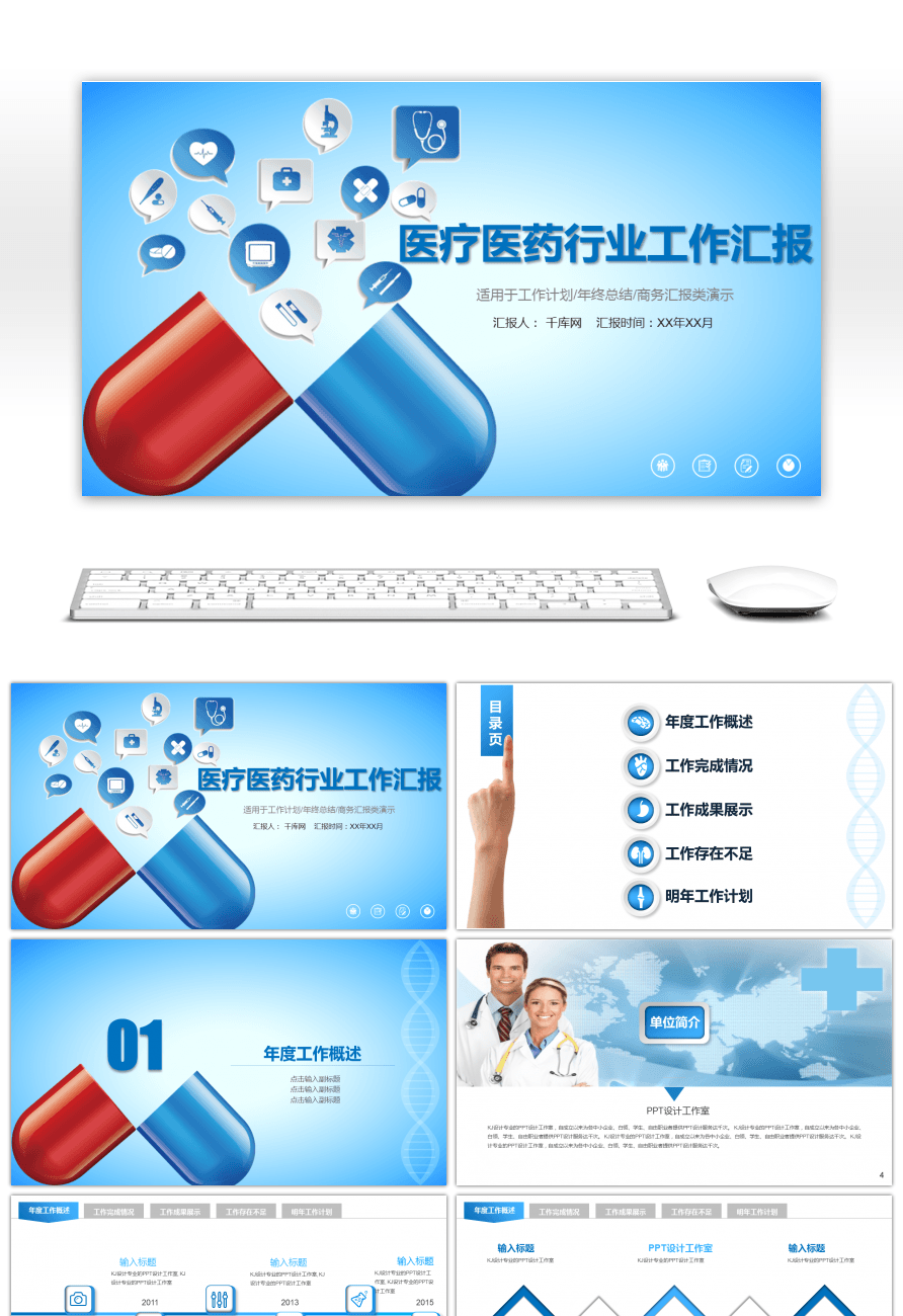 Awesome Medical And Pharmaceutical Industry Report Work Plan