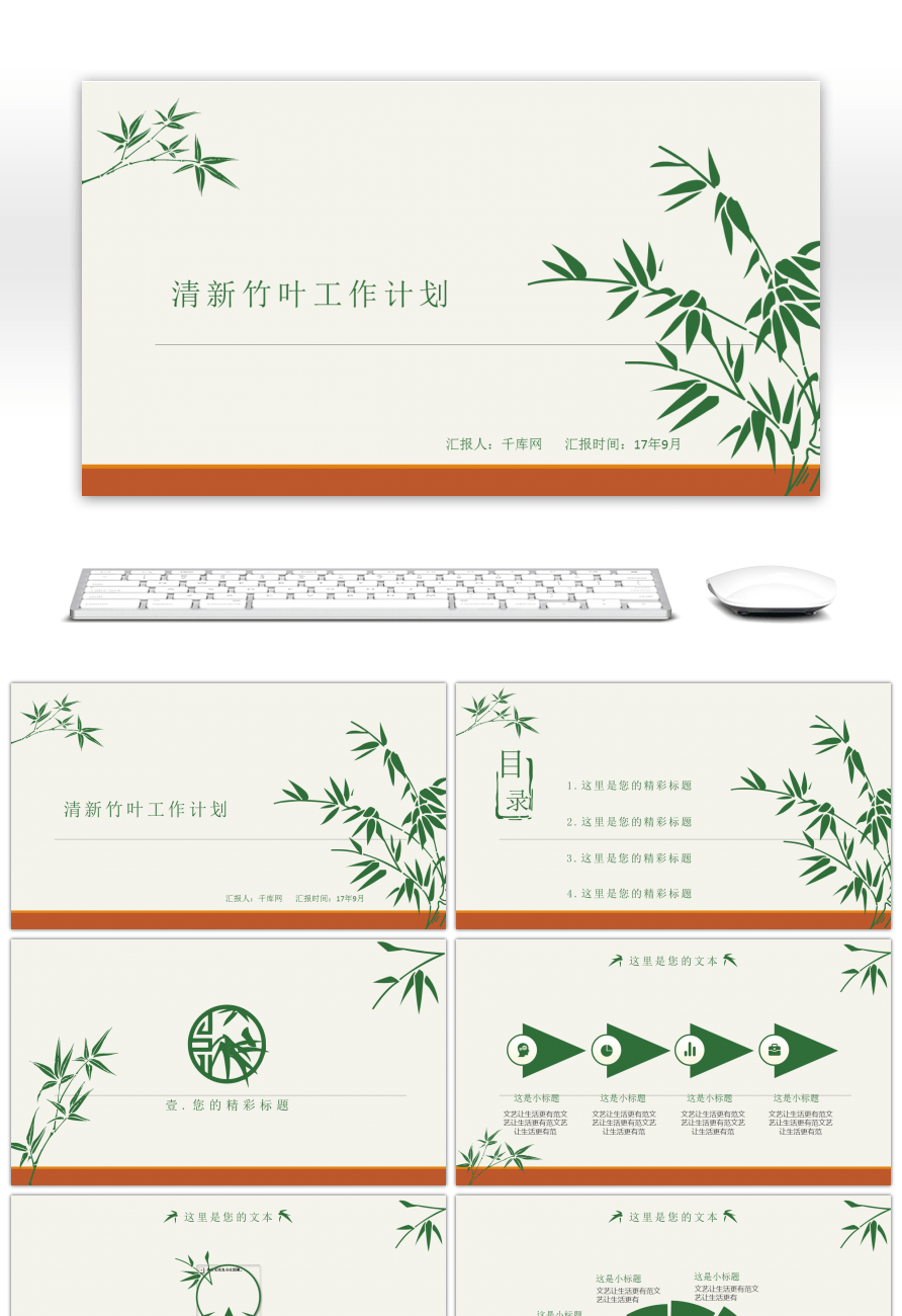 awesome fresh bamboo leaf work plan ppt template for unlimited