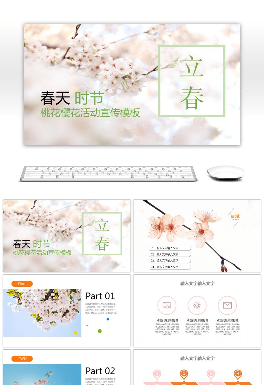 Increíble la primavera spring sakura actividades principales la ...