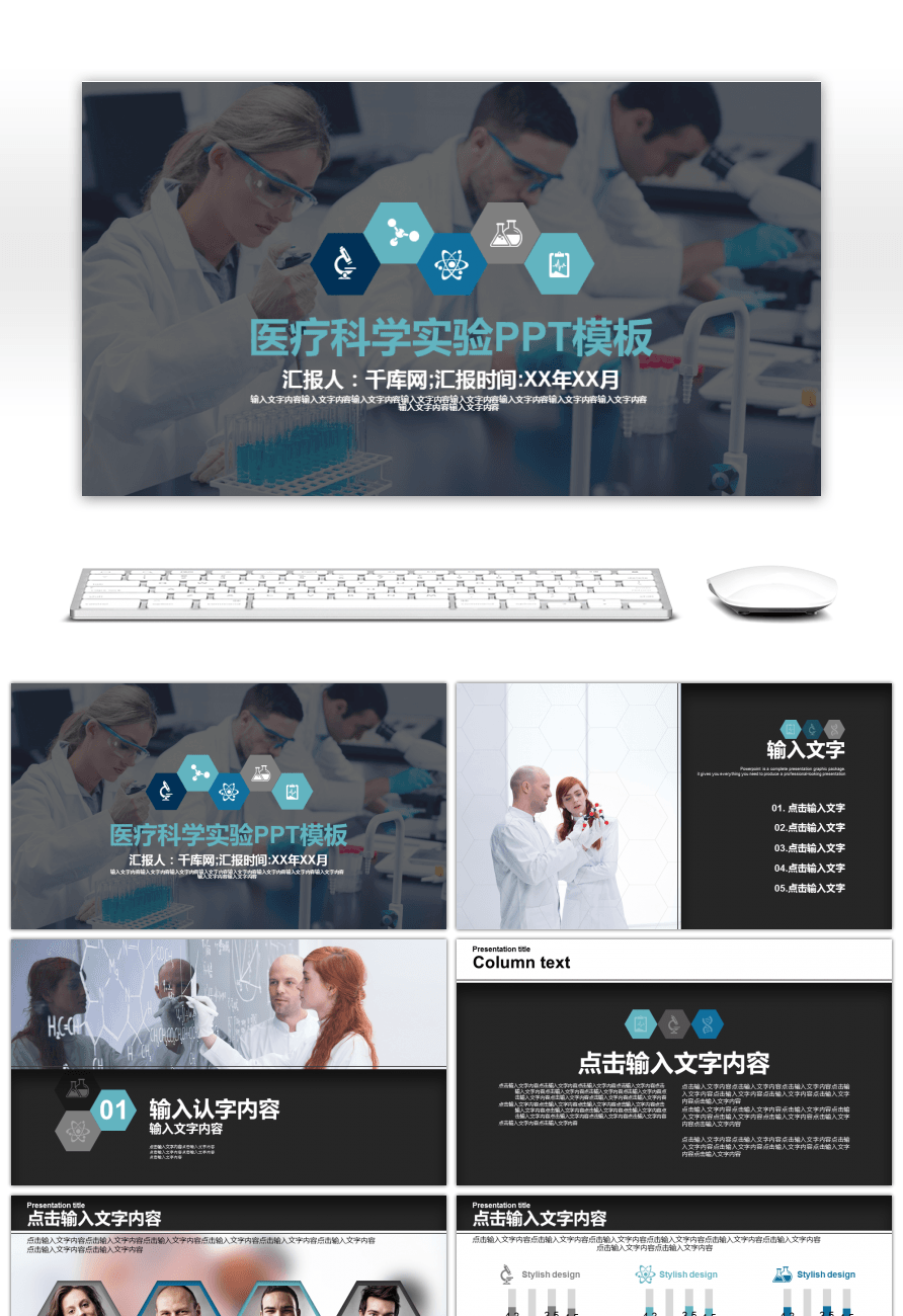 Awesome Ppt Template For Medical Science Experiment For Unlimited