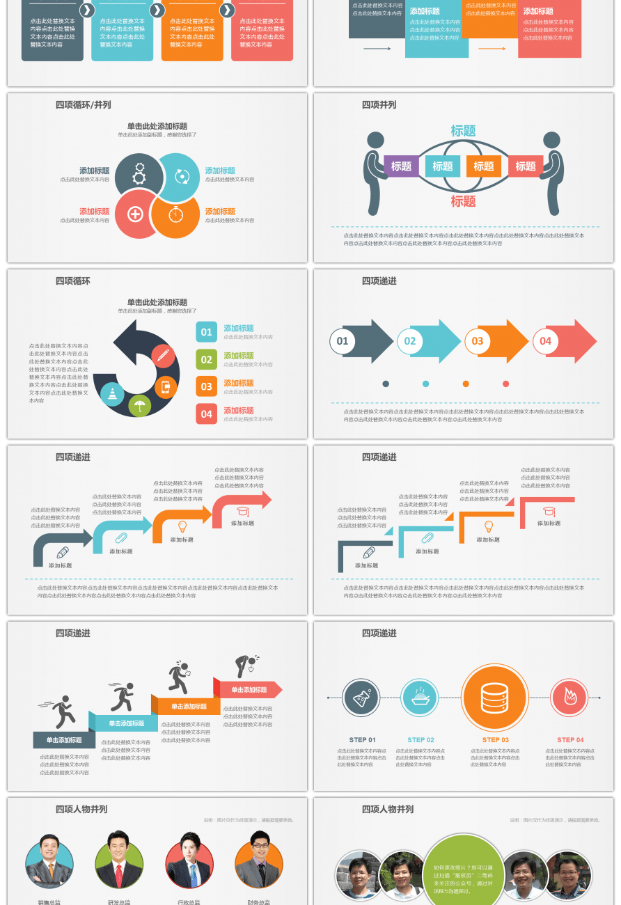 Awesome Colorful Creative Ppt Chart Collection 3 For Unlimited Steps Diagrams Powerpoint Presentations Download Now