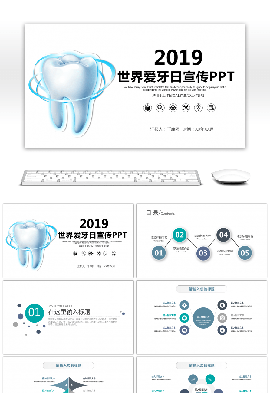 Awesome world tooth day protection tooth knowledge ppt dynamic world tooth day protection tooth knowledge ppt dynamic template maxwellsz