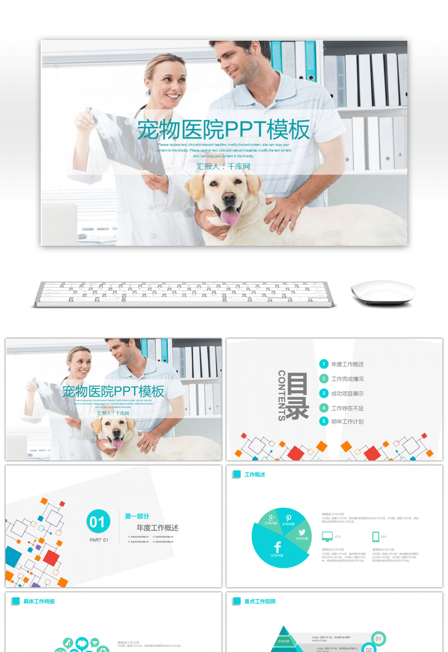 Awesome pet hospital veterinary work report ppt template for free this ppt template is free for personal use additionally if you are subscribed to our premium account when using this ppt template you can avoid toneelgroepblik Gallery