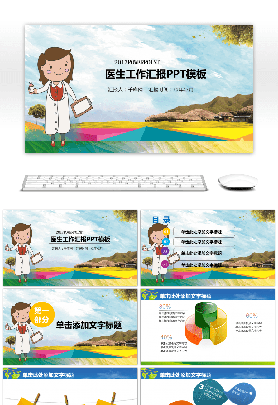 Awesome General Ppt Template For Cartoons Work For Unlimited