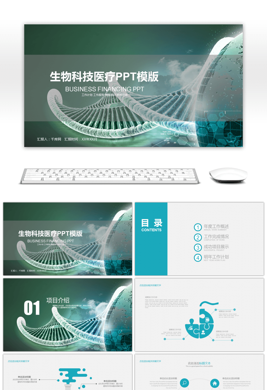 awesome green biological science and technology medical ppt template