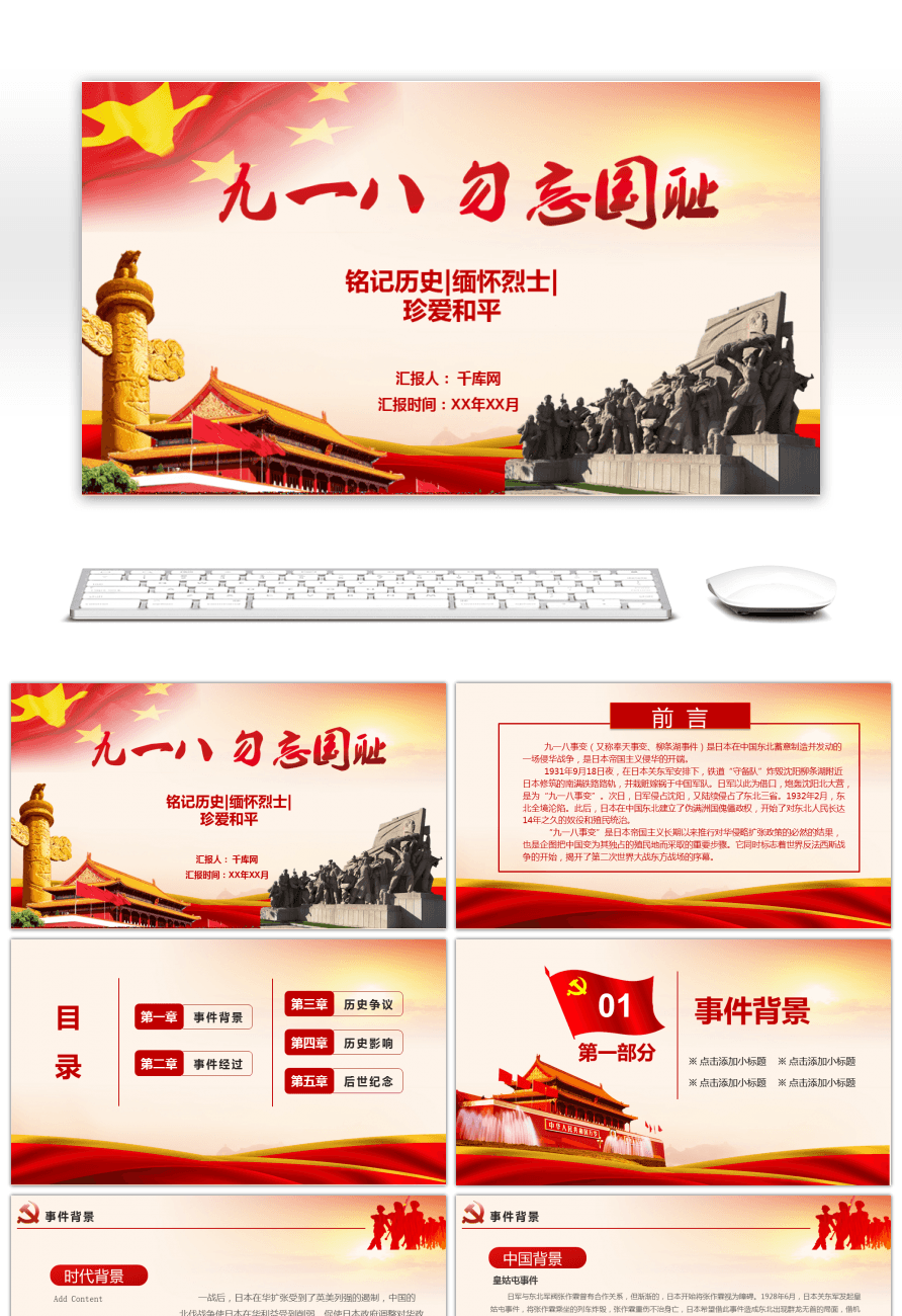 Awesome Remember History Memorize The Martyrs 918 Ppt Template For