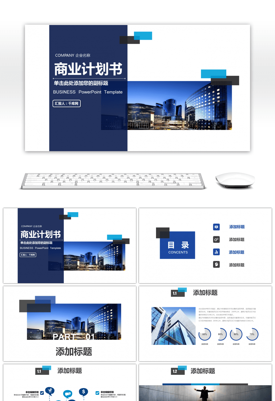 Awesome Dark Blue Business Plan Ppt Template For Free