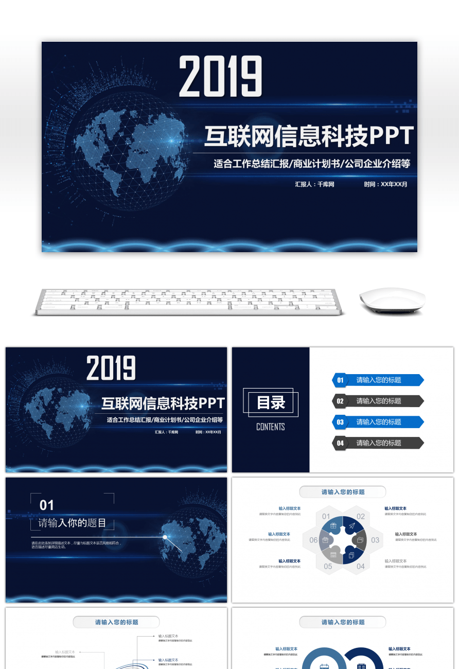 Awesome blue technology internet information technology ppt template blue technology internet information technology ppt template toneelgroepblik