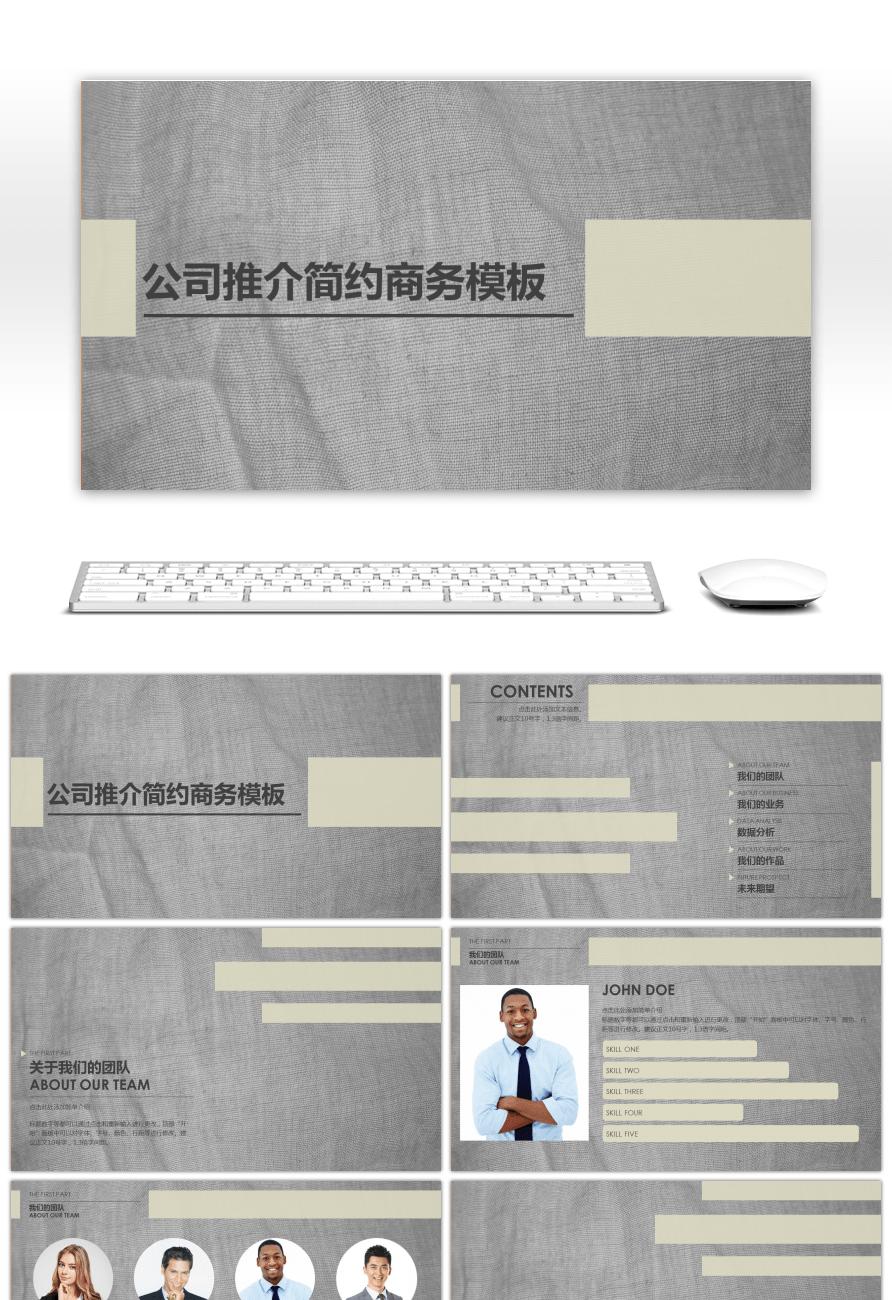 Awesome grey elegant minimalist style company product promotion ppt ...