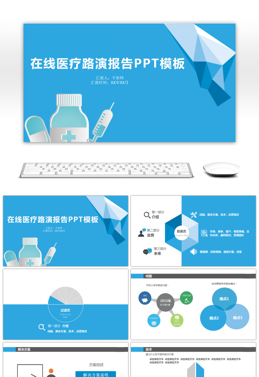 Awesome online medical financing roadshow ppt template for free online medical financing roadshow ppt template toneelgroepblik Gallery
