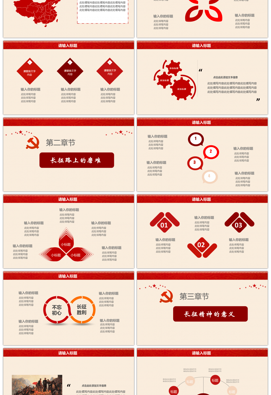 Awesome red classic chinese red army long march victory ppt template red classic chinese red army long march victory ppt template toneelgroepblik Choice Image