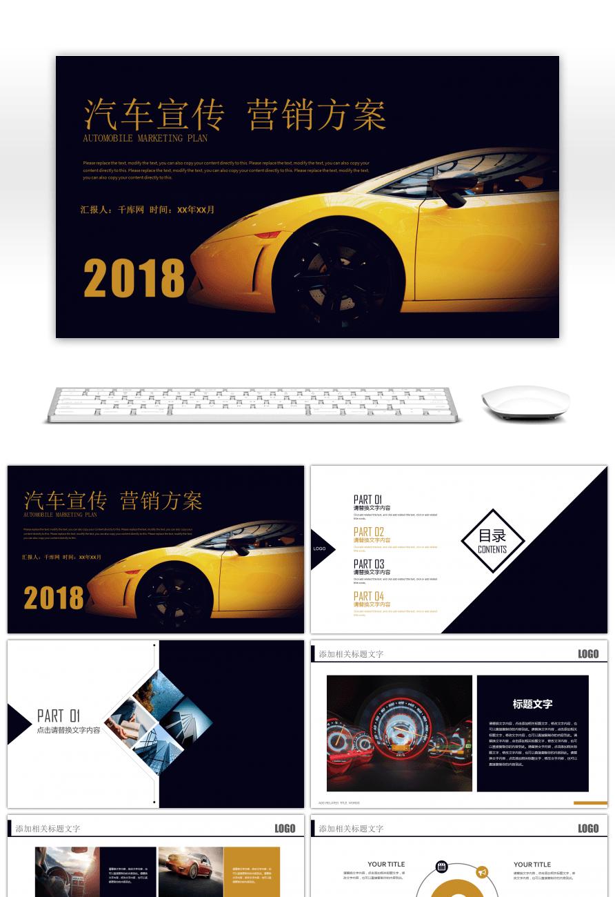 awesome yellow sports car propaganda and marketing program ppt, Presentation Template Automobile, Presentation templates