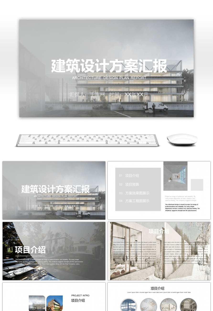 Awesome ppt template for architectural design project project of
