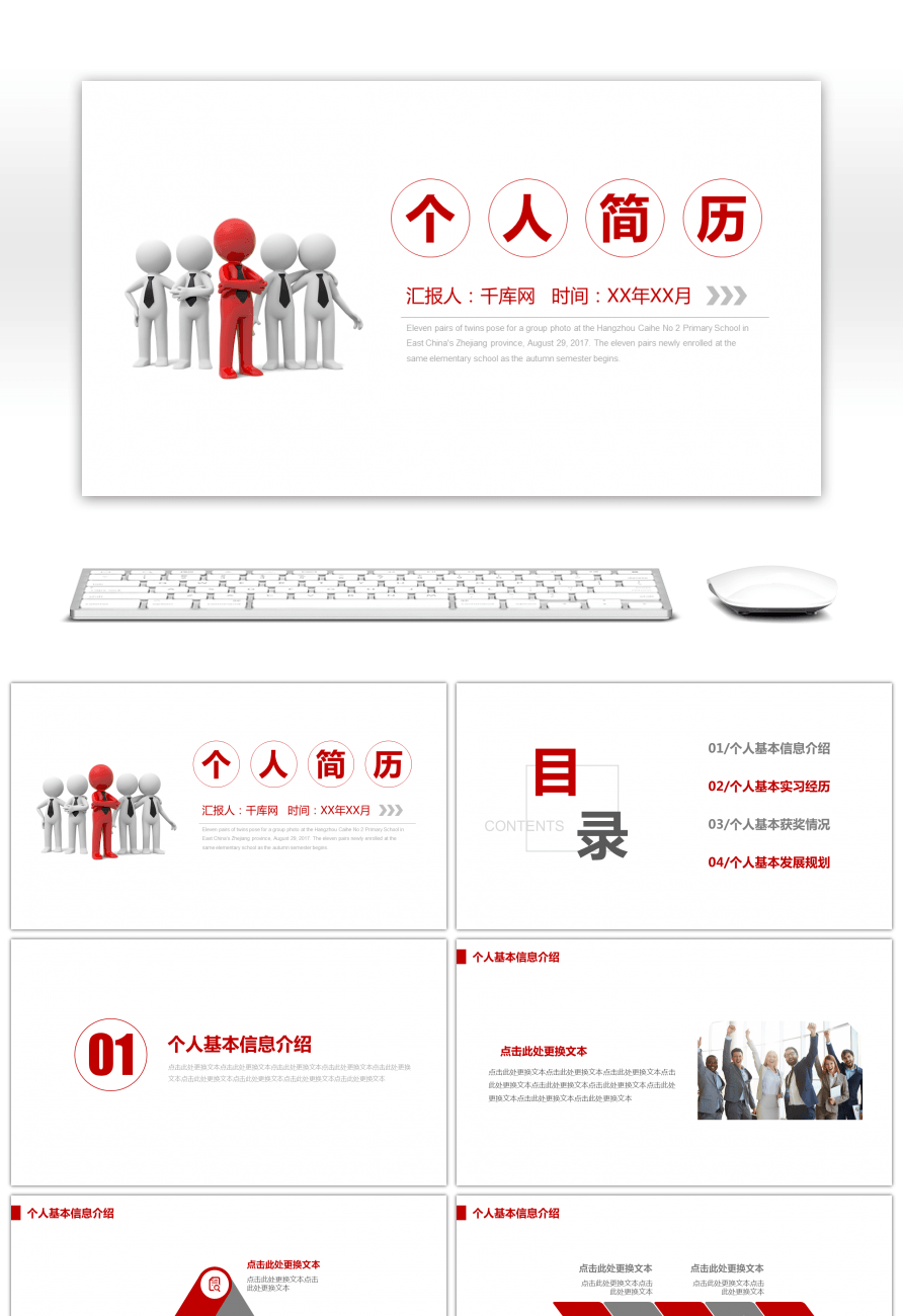 Awesome Resume Job Interview For General Ppt Template Free