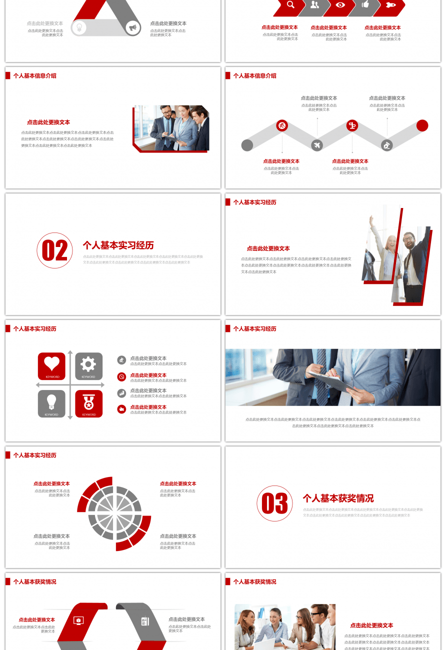 awesome resume job interview for general ppt template for unlimited