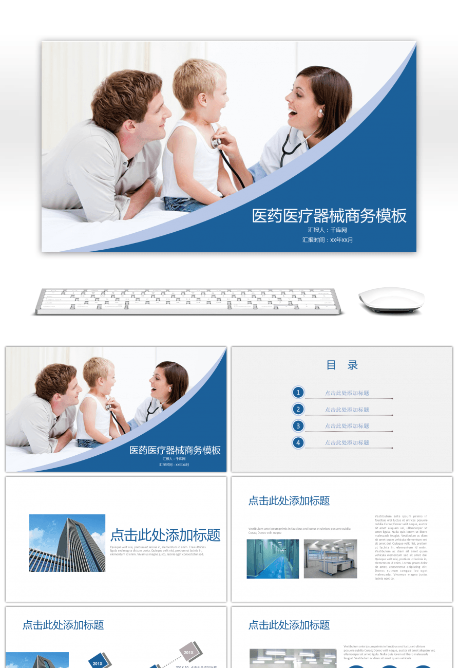 Awesome general ppt template for business of blue medicine medical general ppt template for business of blue medicine medical equipment toneelgroepblik Choice Image