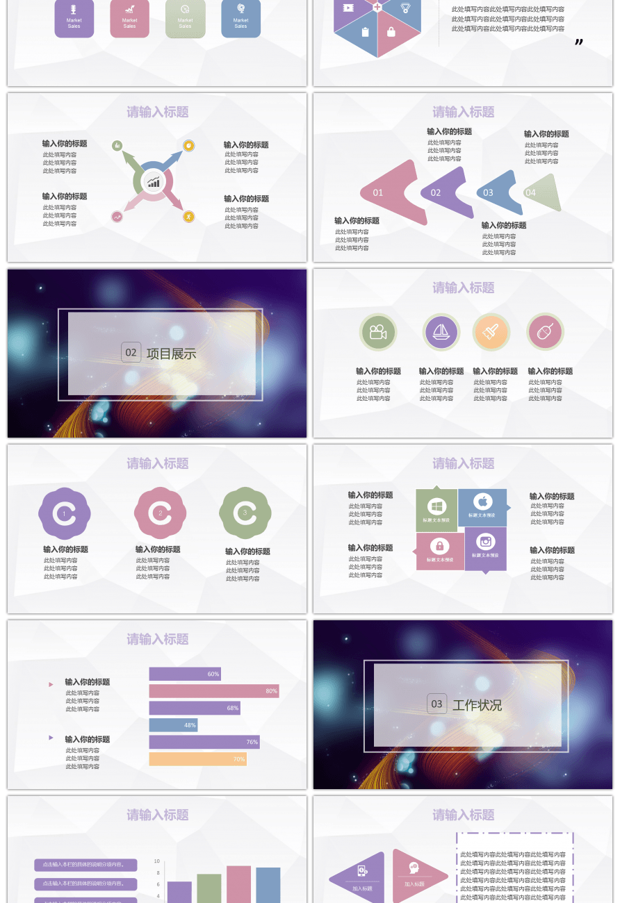 Awesome Colorful Visual Fashion Business Plan Template Ppt For