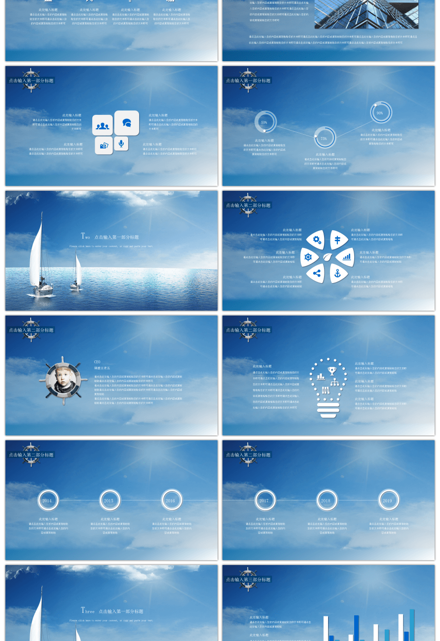 awesome the sky ocean work report plan summary ppt template for