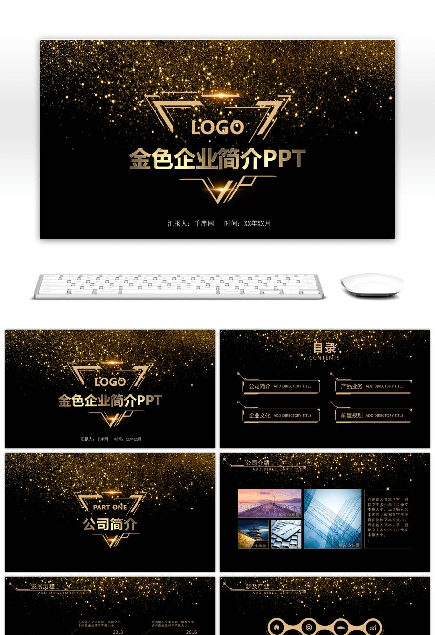 Impressionante introduo do ppt template para a promoo e a introduo do ppt template para a promoo e a promoo das empresas toneelgroepblik Choice Image