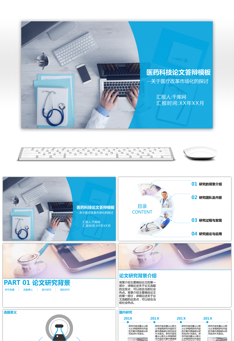 awesome ppt template of medical science and technology