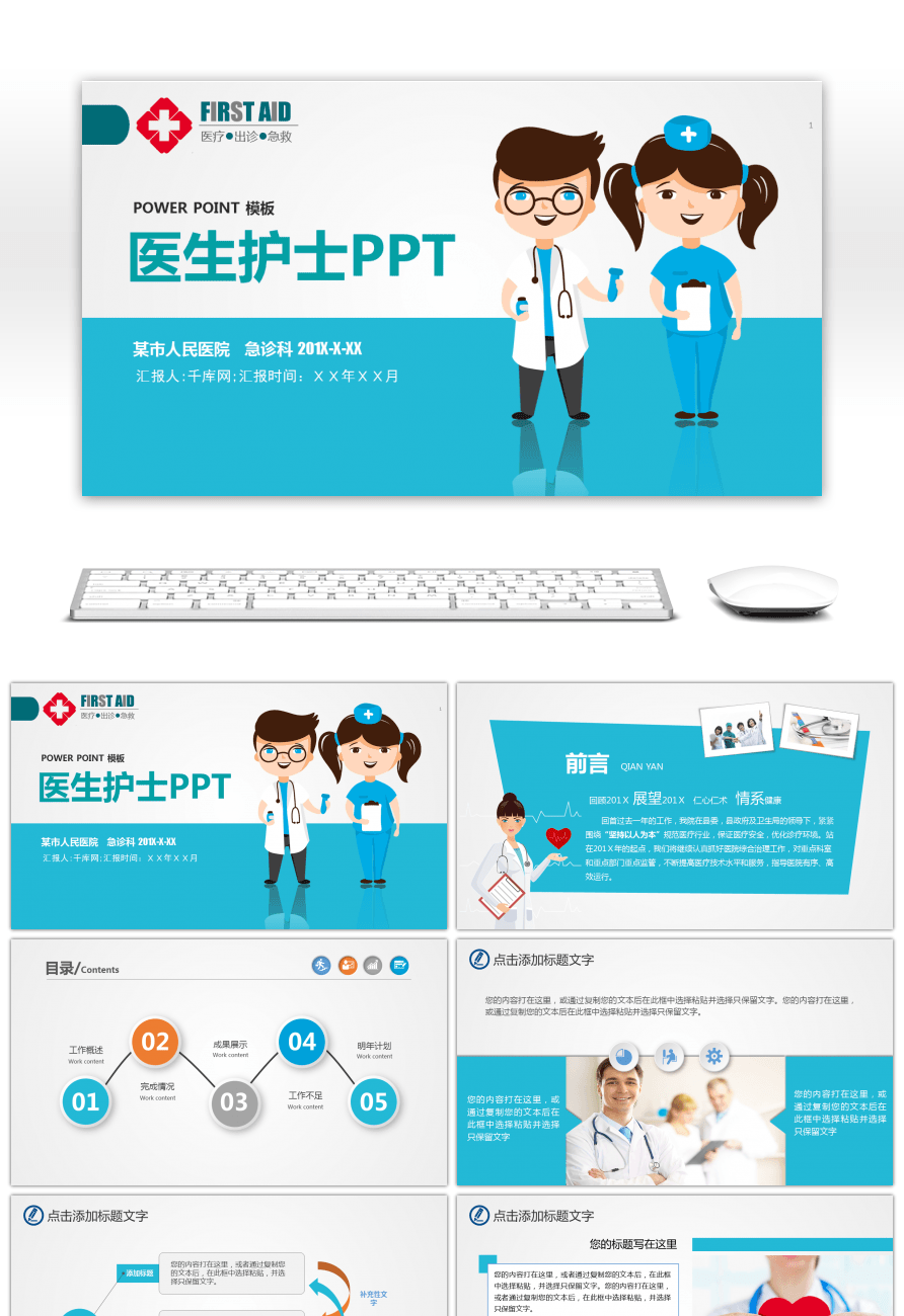awesome refreshing doctor nurse ppt animation template for nursing