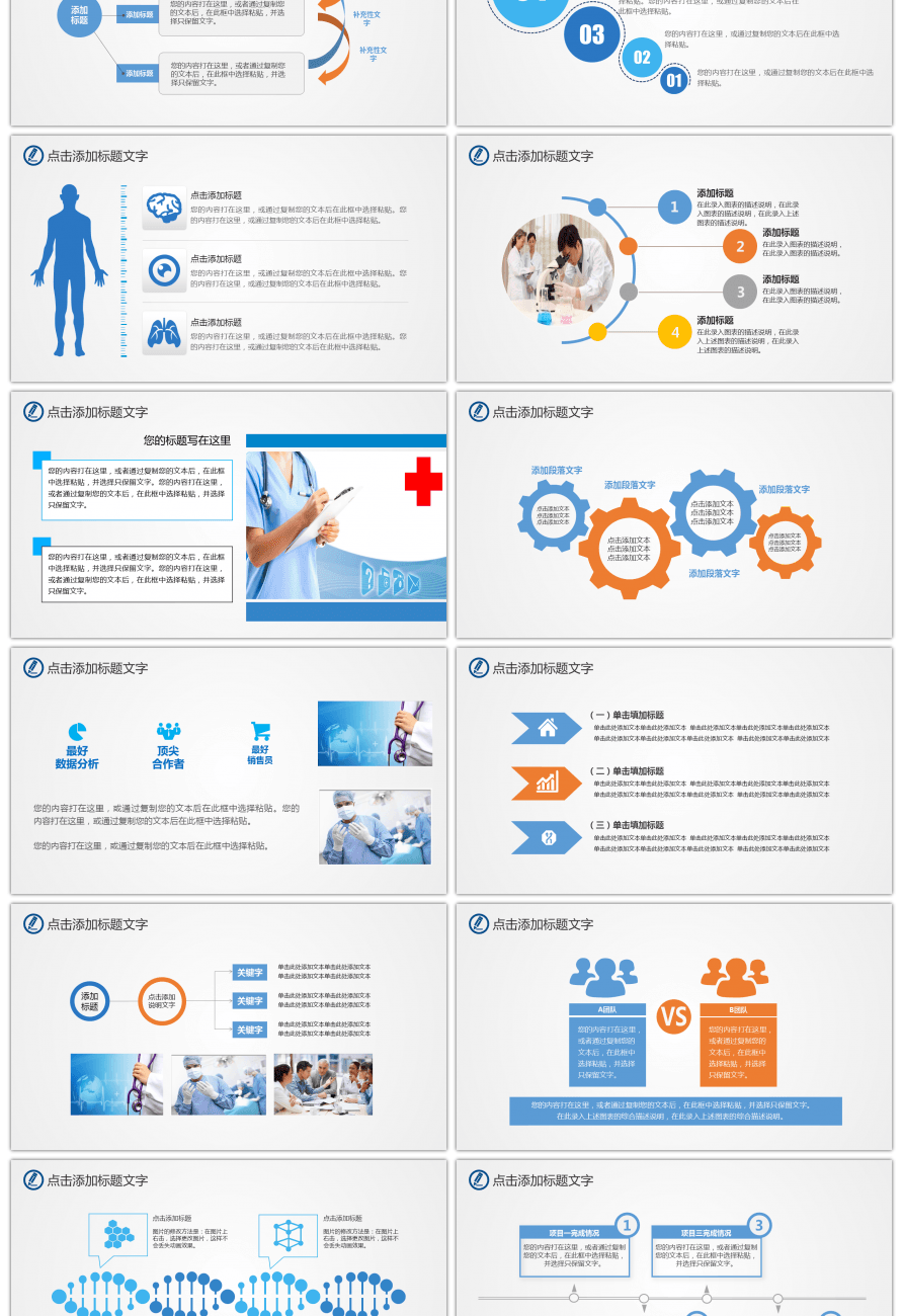 ppt animation template for nursing and health care of doctors and nurses in refreshing hospital