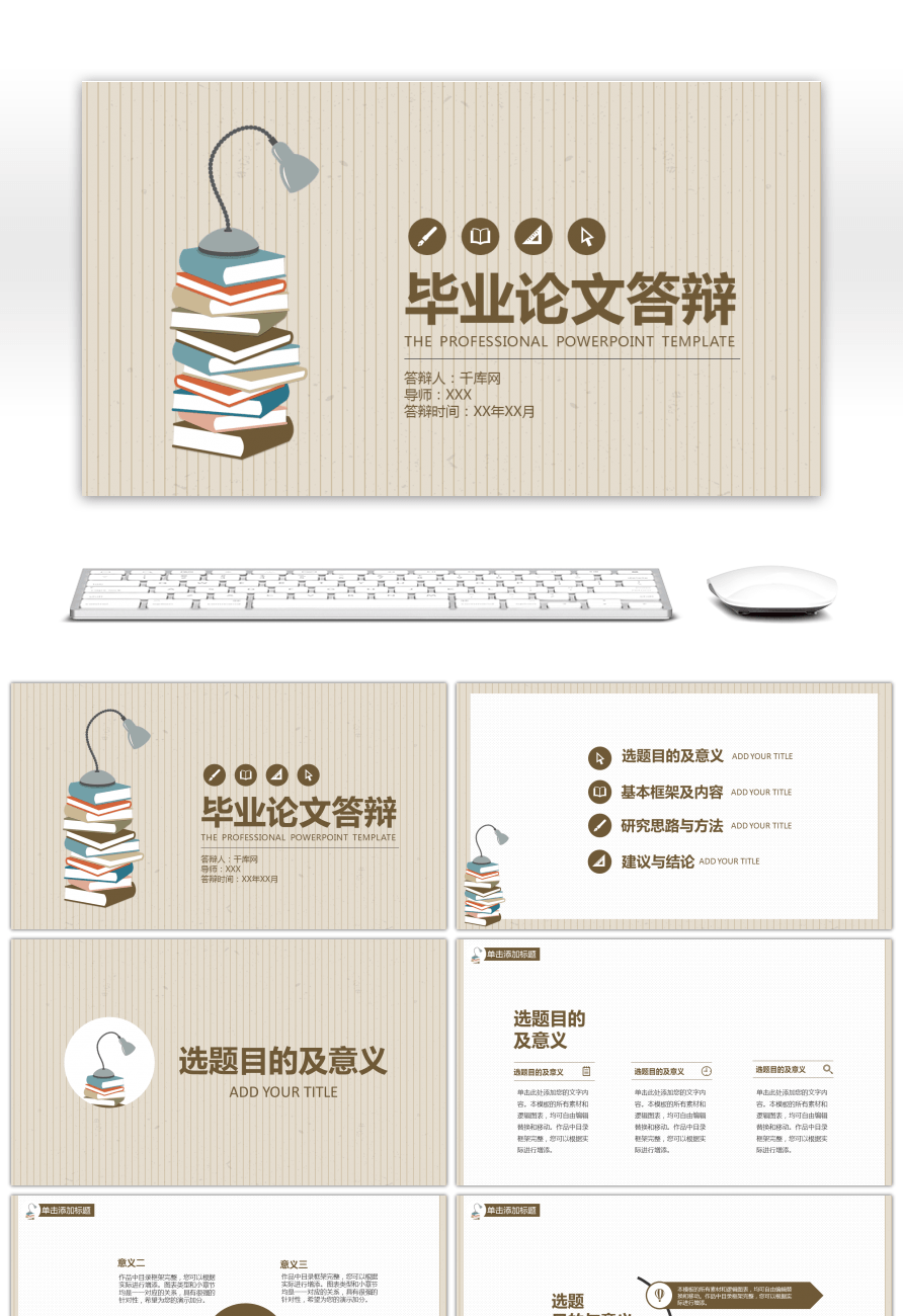 Awesome simple and elegant book flat graduation thesis bernal ppt simple and elegant book flat graduation thesis bernal ppt template toneelgroepblik Gallery