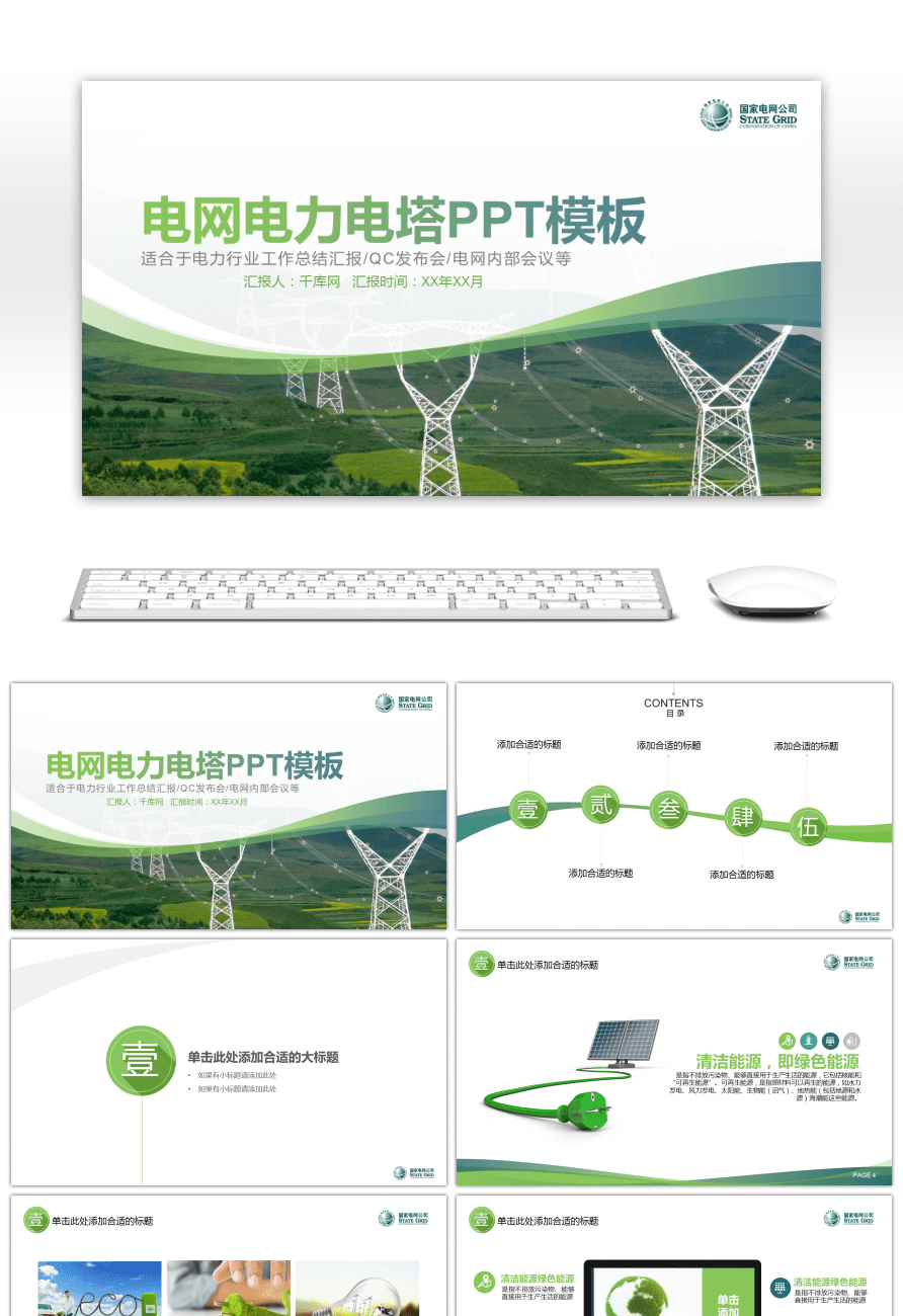 qc template for national power grid of electric power grid