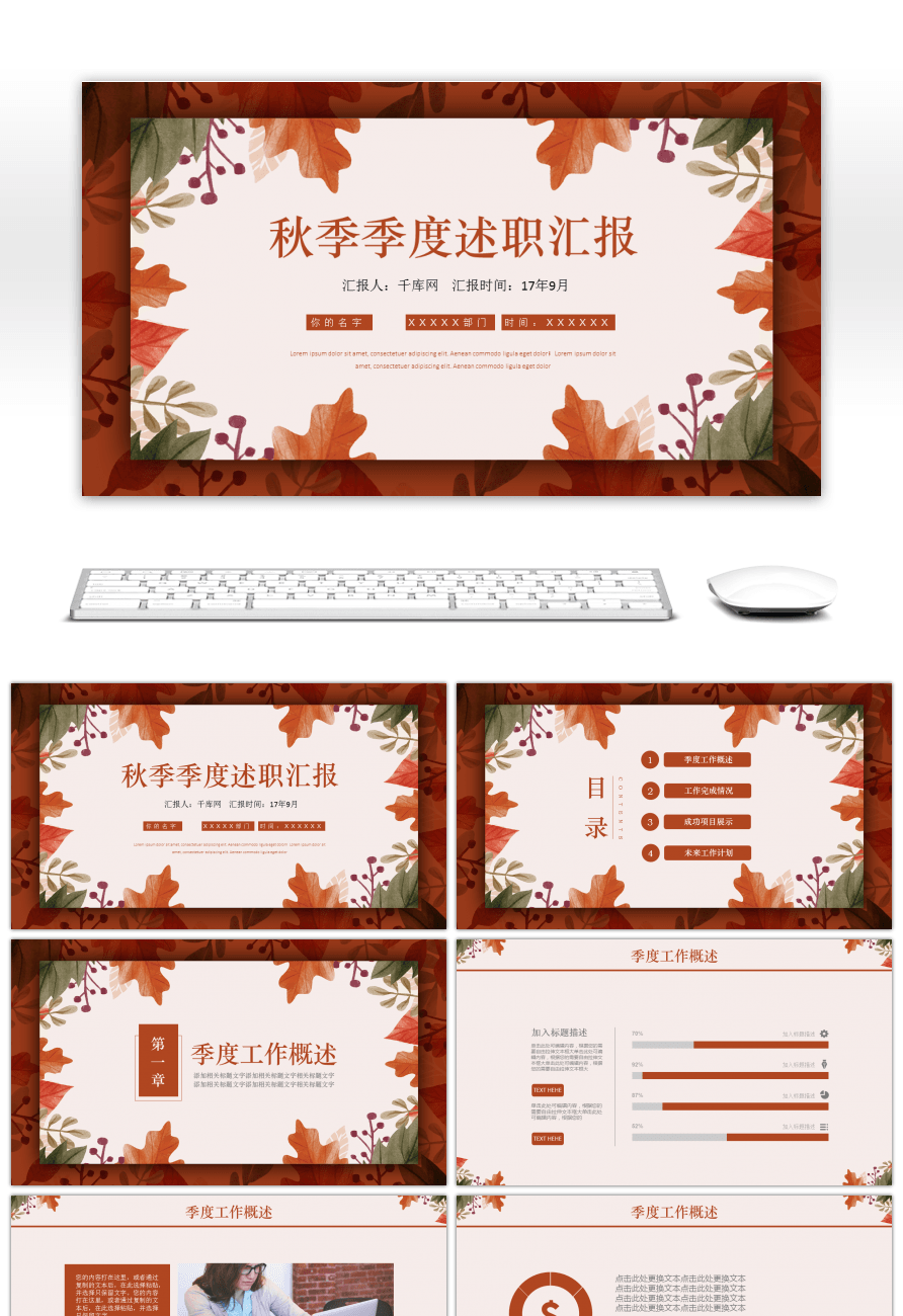 awesome creative quarter report template ppt maple leaf in autumn