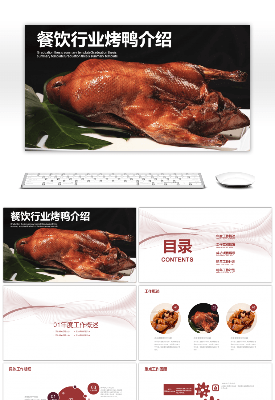 Awesome ppt template for roast duck in catering industry for free when using this ppt template you can avoid crediting the source to pngtree click here toneelgroepblik Choice Image