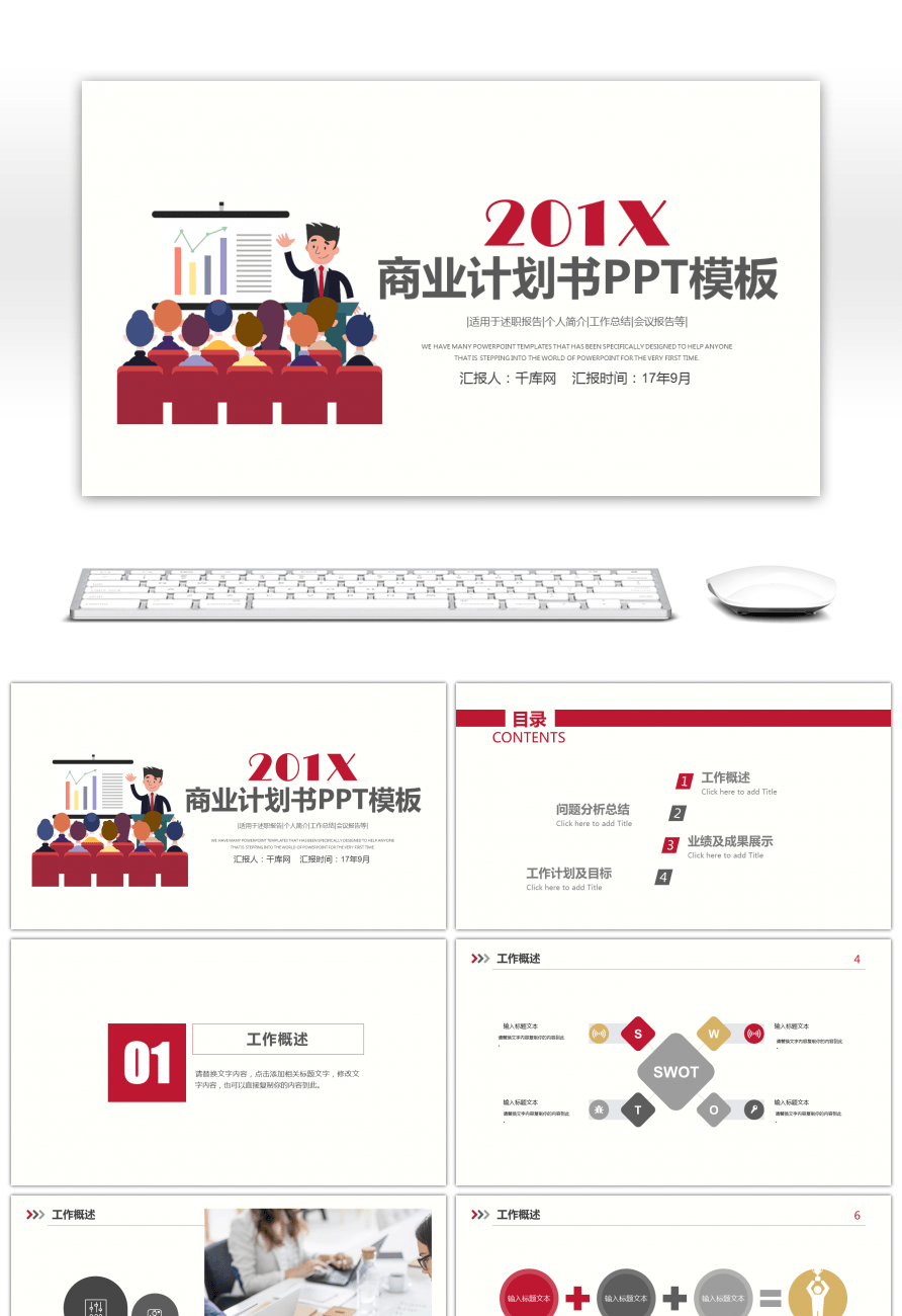 Awesome Red And White Wind Business Plan Ppt Template For Unlimited