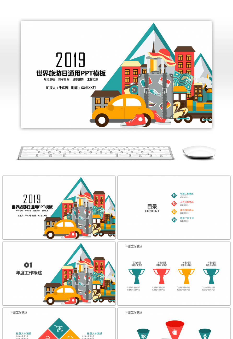 Awesome cartoon simple world travel day general ppt template for cartoon simple world travel day general ppt template maxwellsz