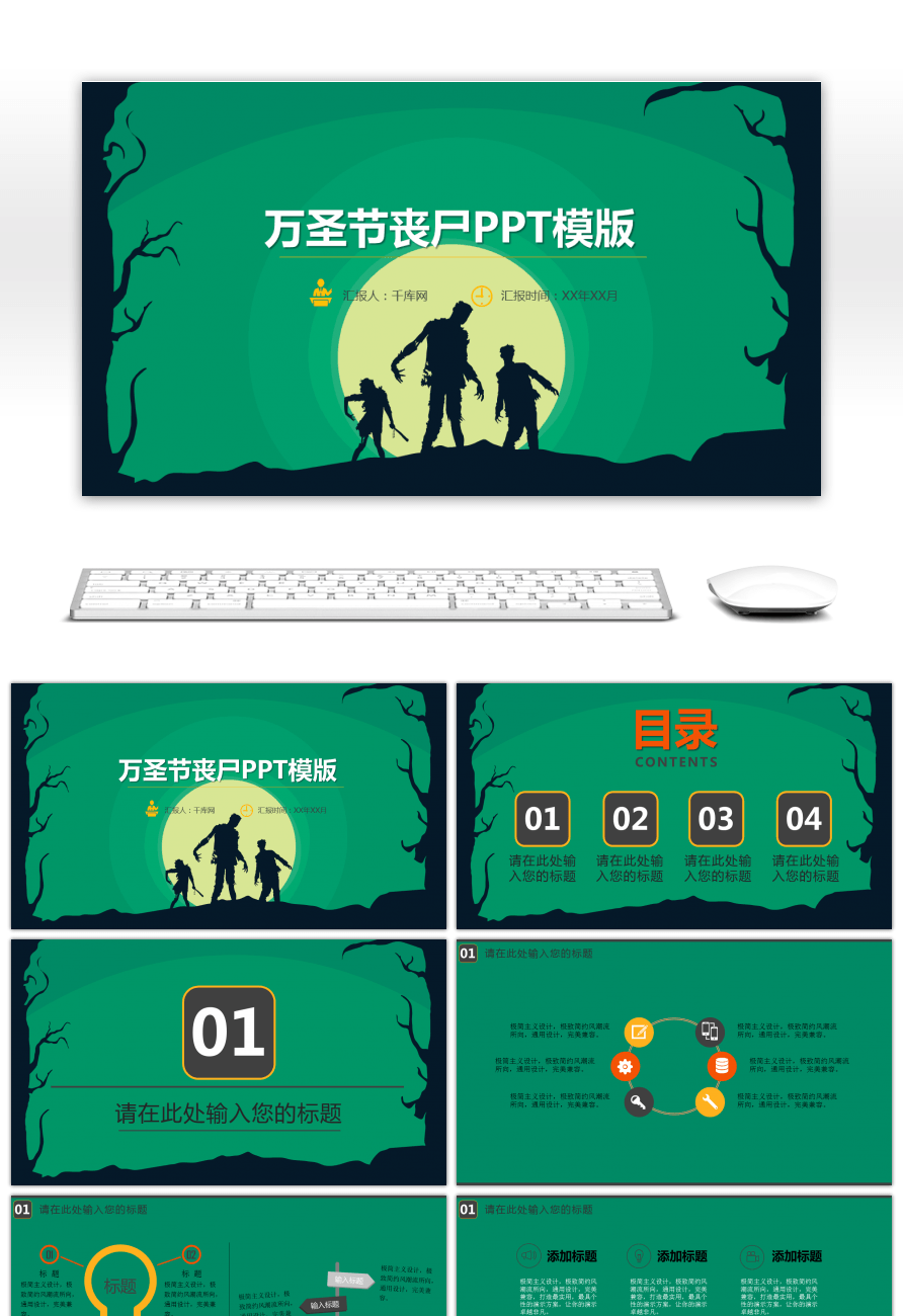 Awesome halloween zombies ppt template for free download on pngtree halloween zombies ppt template toneelgroepblik Choice Image
