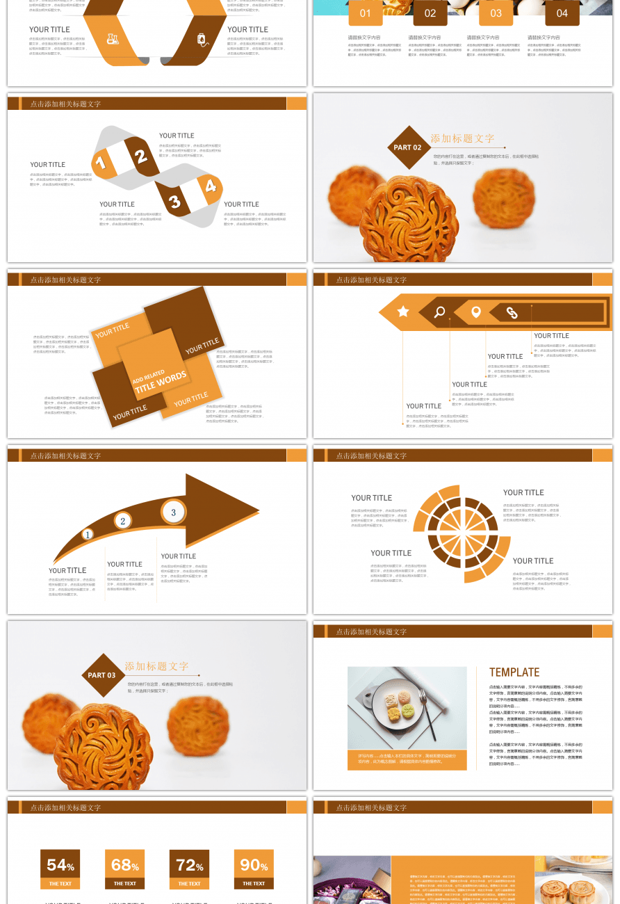 Awesome the mid autumn festival reunion moon cake product the mid autumn festival reunion moon cake product propaganda introduction dynamic ppt template toneelgroepblik Image collections