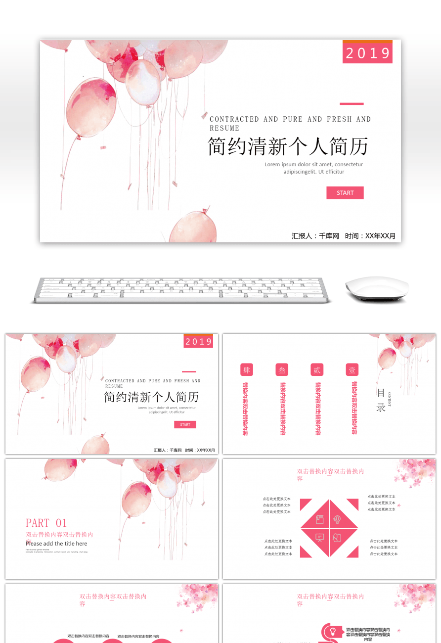 Increíble rosa fresca y fresca creative curriculum ppt template para ...