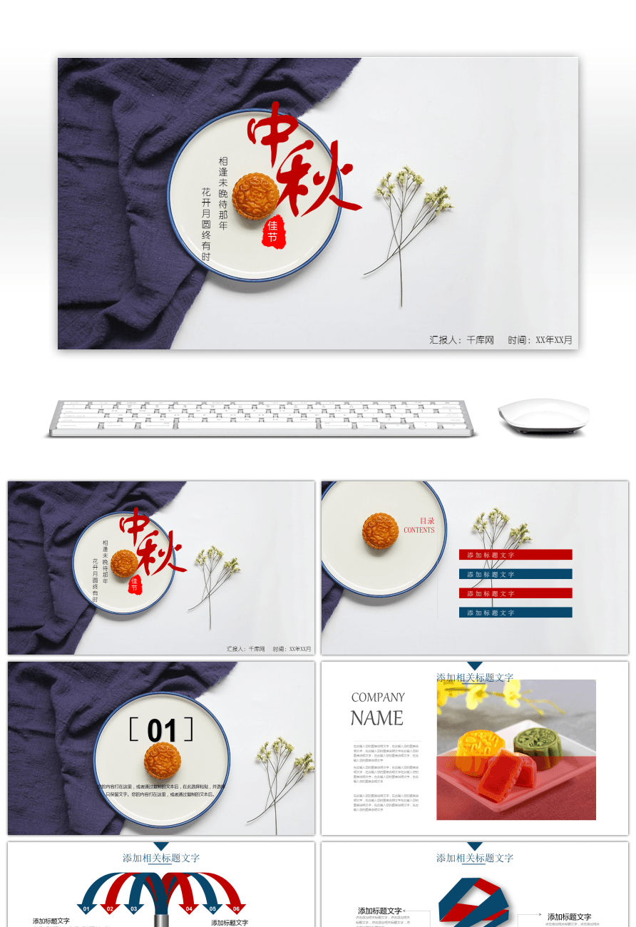 Awesome mid autumn moon cake marketing plan ppt template for free when using this ppt template you can avoid crediting the source to pngtree click here mid autumn toneelgroepblik Image collections