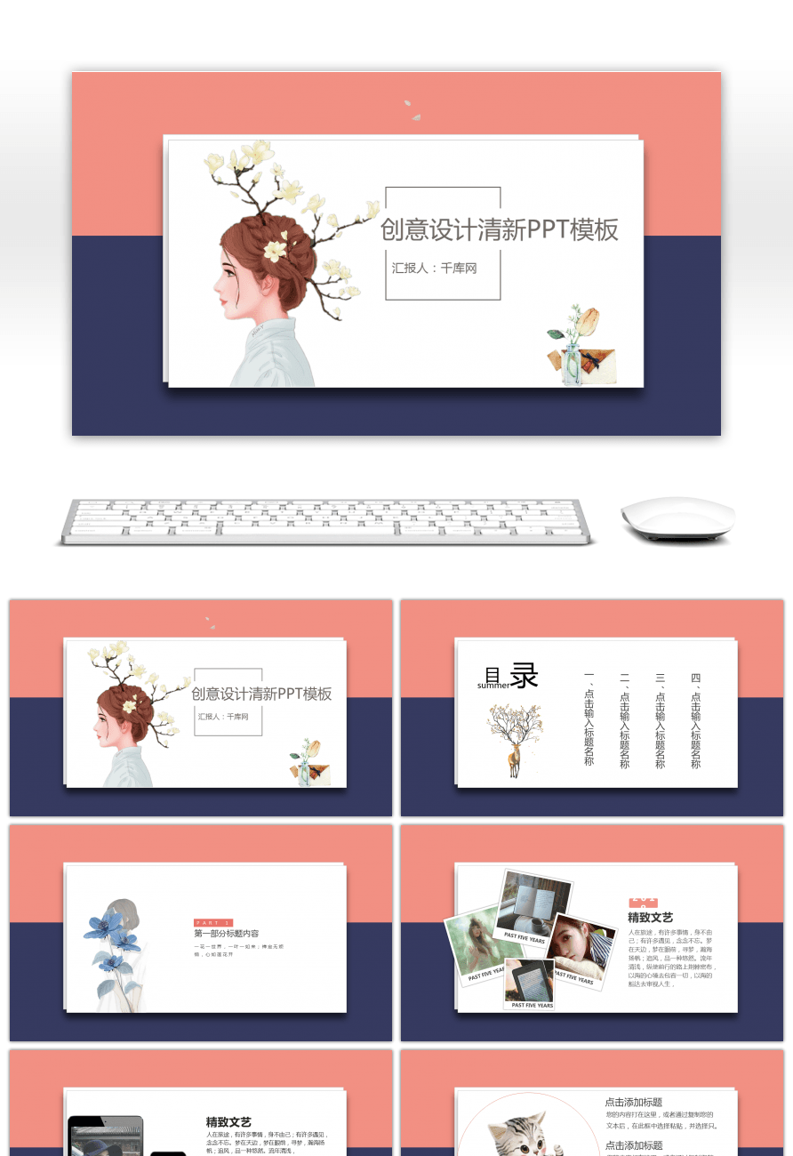 Awesome General Ppt Template For Literature And Art Aesthetic Work
