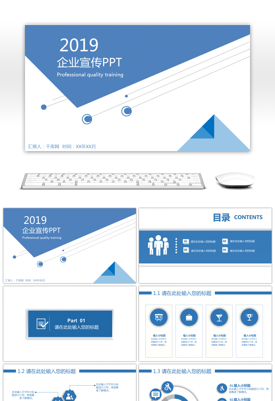 Awesome Blue Minimalist Enterprise Publicizing Ppt Templates For