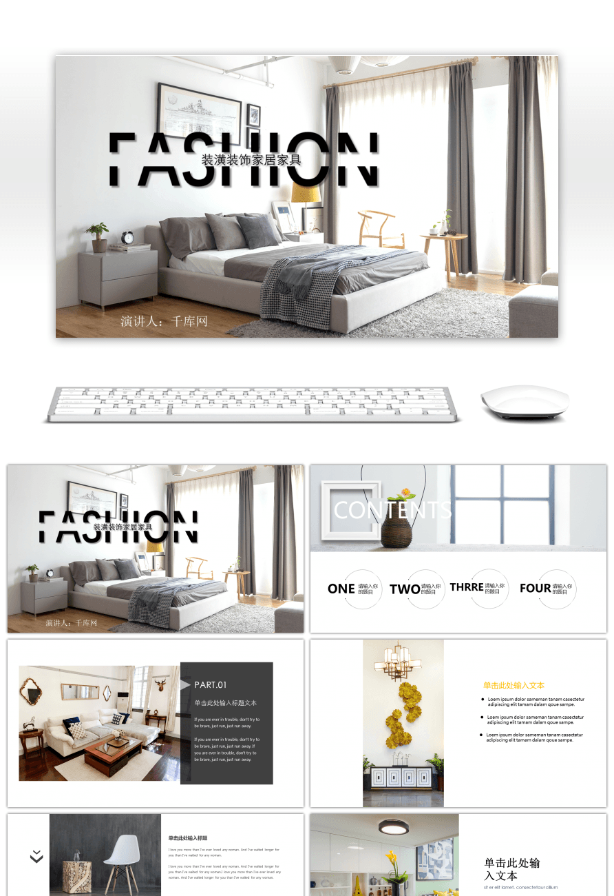 Awesome interior design effect of home decoration display ppt ...