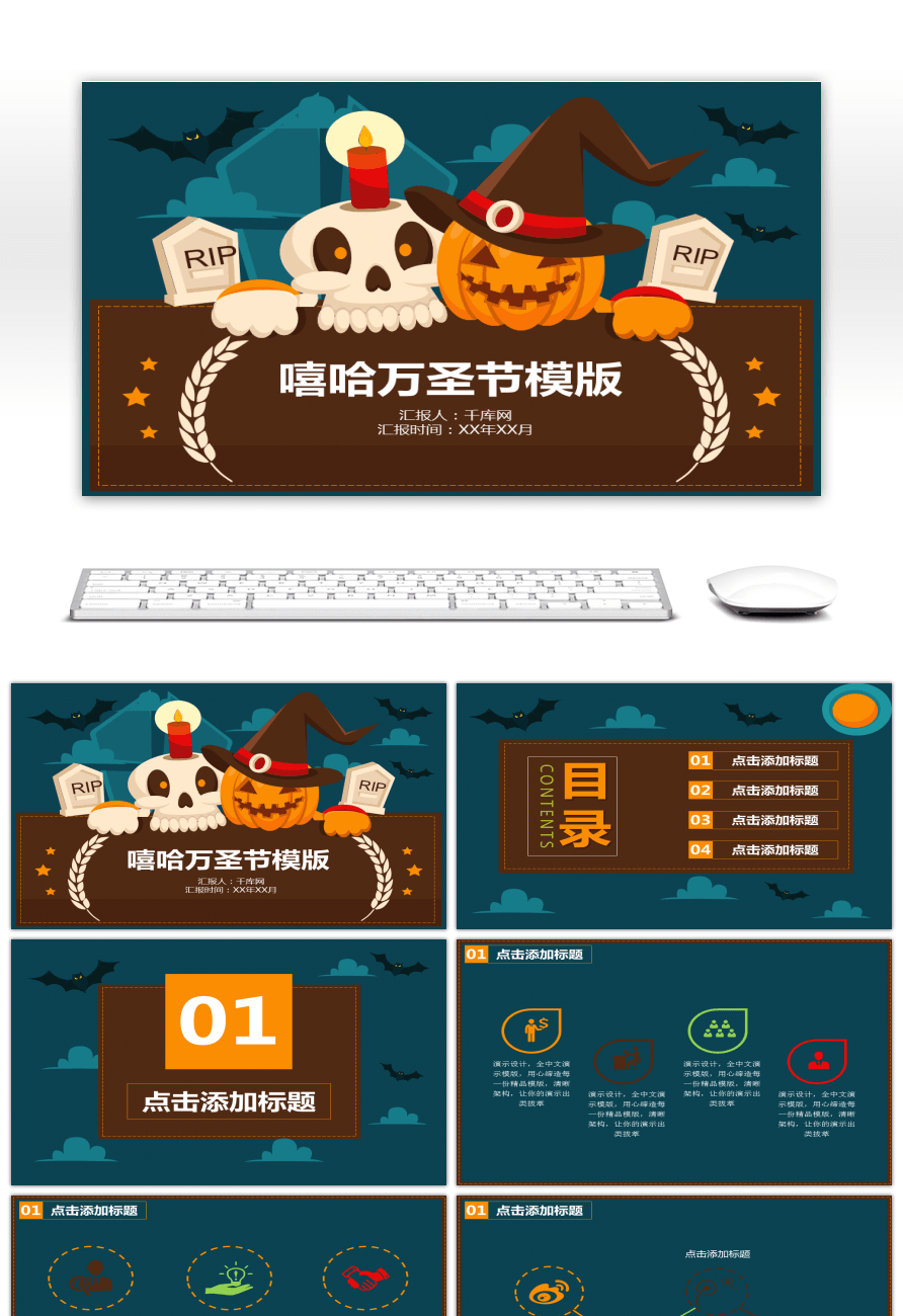 Awesome hip-hop halloween ppt template for Unlimited Download on Pngtree