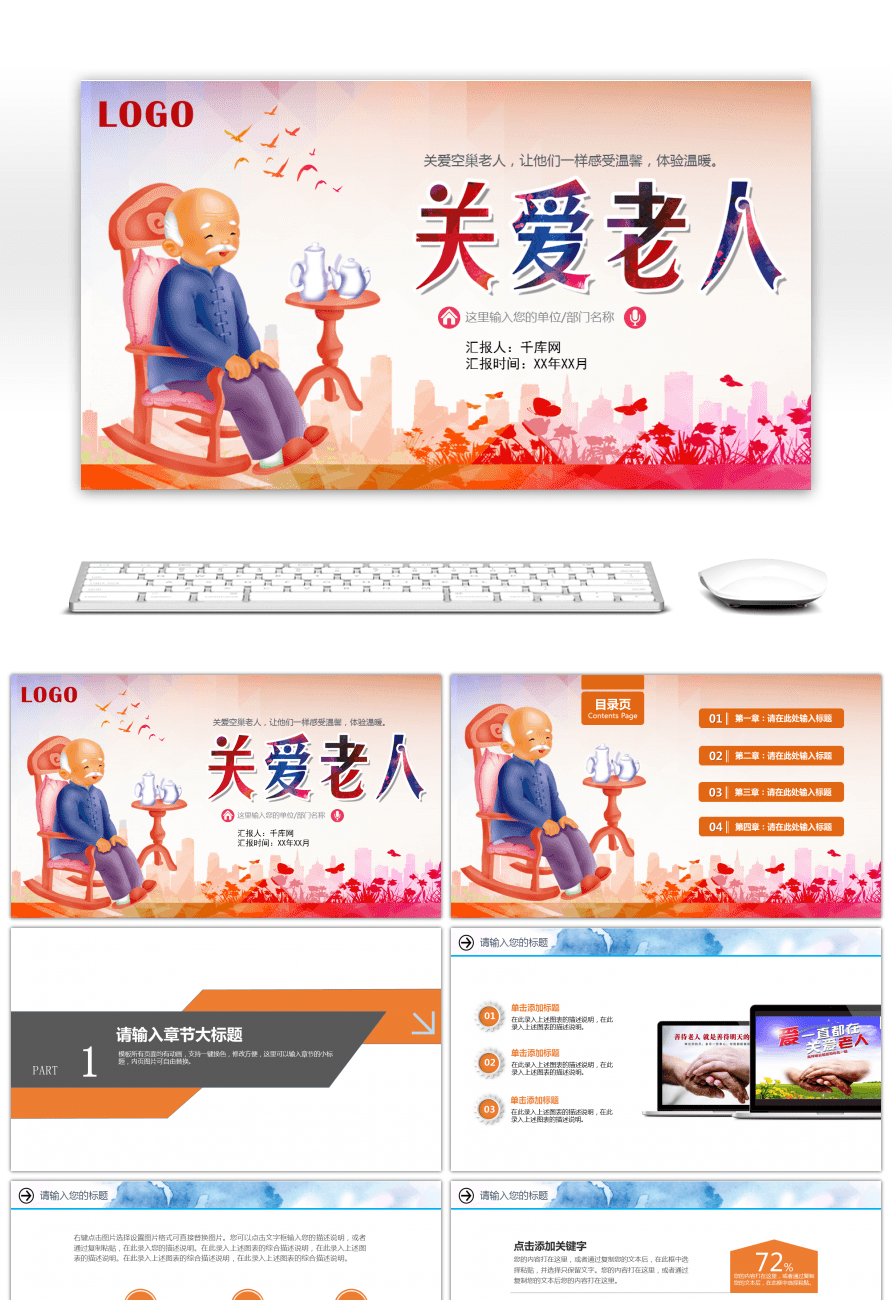 Awesome traditional chongyang festival care for the elderly ppt traditional chongyang festival care for the elderly ppt dynamic template toneelgroepblik Gallery
