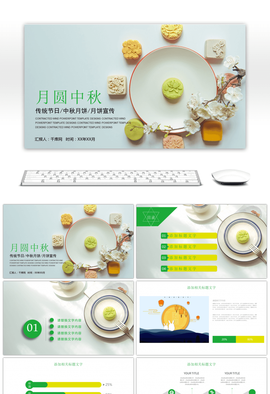 Awesome ppt template for the mid autumn festival of small fresh ppt template for the mid autumn festival of small fresh traditional culture toneelgroepblik Image collections
