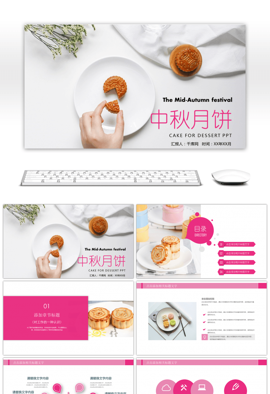 awesome brief mid autumn moon cakes to make ppt templates for